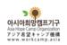 Asia Hope Camp Organization